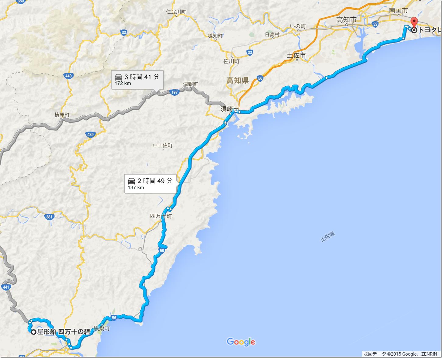 四万十の碧-トヨタレンタカー高知空港店