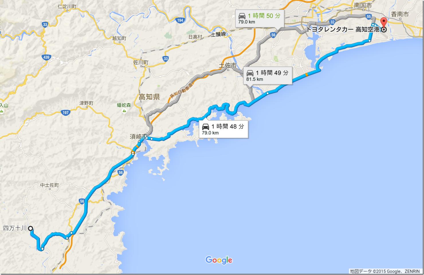 一斗俵沈下橋-トヨタレンタカー高知空港店