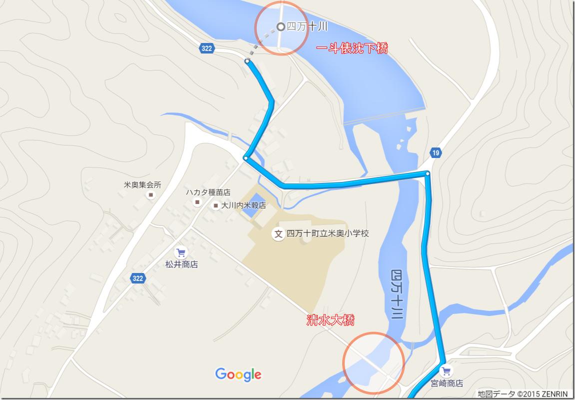 一斗俵沈下橋